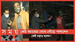 রাতের অন্ধকারে এসব কী চলছে? | BD Latest News | Somoy TV