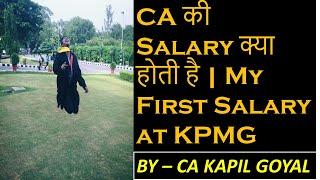 Salary of CA (Chartered Accountant)  | CA की Salary क्या होती है |  My First Salary at KPMG