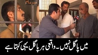 Sar-E-Aam | Pakistan Ke Sab Se Purane Pagal Khane Mein - Iqrar Ul Hassan