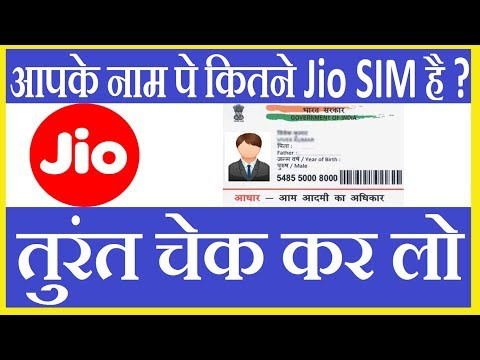 How many Jio sim registerd with your aadhar card