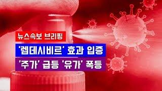 [뉴스속보] 코로나치료제 '렘데시비르' 효과 입증...'주가' 급등 '유가' 폭등!!!~~**[정완진TV][멋진아재TV]