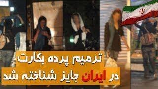 Download ترمیم بکارت دختران در ایران، جایز شناخته شد - کابل پلس   Kabul Plus Video
