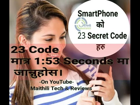 नेपाली    23 Secrets Code Of Smartphone    Just In 1:53 s
