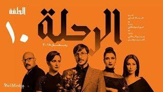 مسلسل الرحلة - باسل خياط - الحلقة 10 العاشرة كاملة بدون حذف  | El Re7la series - Episode 10