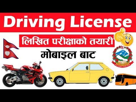 ड्राइविंग लाइसेंस लिखीत परीक्षाको तयारी अब मोबाइलमा | Driving licence Written Exam Preparation Nepal