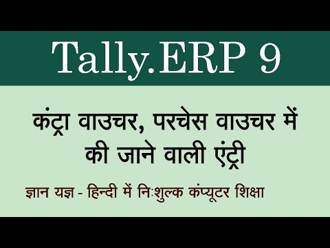 Tally.ERP 9 in Hindi (Contra voucher, Purchase voucher) Part 25