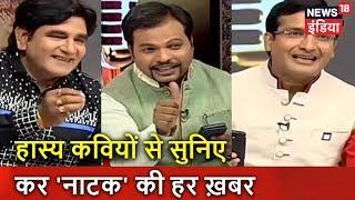 Lapete Mein Netaji | हास्य कवियों से सुनिए कर