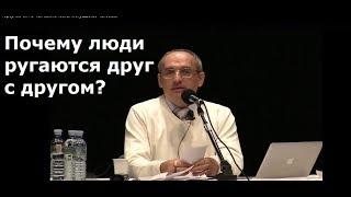 Торсунов О.Г.  Почему люди ругаются друг с другом?