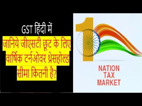 What is Annual Turnover Threshold Limit for GST Exemption | GST in Hindi