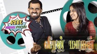 Reel Anthu Pochu | Episode 9 | Veeran Maran | Old movie review | Madras Central
