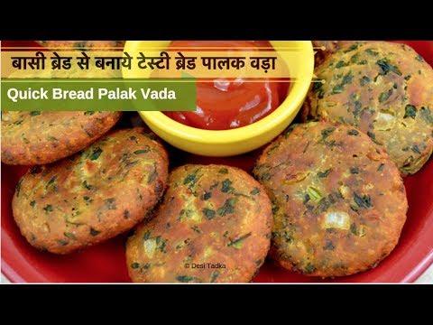 ब्रेड और पालक के वड़े कैसे बनाये | bread palak vada | palak vada | easy leftover recipe