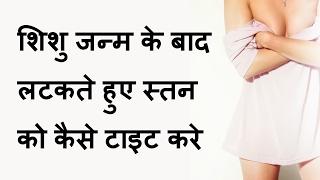 शिशु जन्म के बाद लटकते हुए स्तन को कैसे टाइट करे/how to tighten loose breast after pregnancy