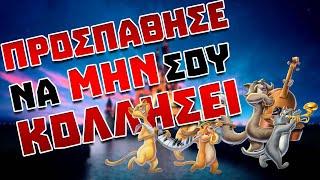Τα πιο ΚΟΛΛΗΤΙΚΑ τραγούδια της Disney (Challenge)