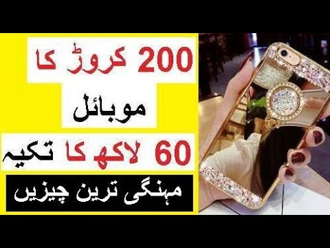 200 Crore ka Mobile -  Most Expensive Things in the World