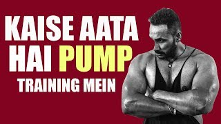 Kaise aata hai PUMP training mein | Day 17 of 90 days transformation