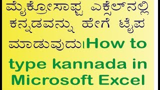 How to type kannada in Microsoft Excel using Nudi | Kannada
