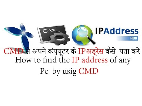 How to find the IP address of any pc by usig cmd HINDI/URDU