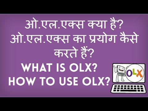 What is OLX How to Use OLX? OLX Kya hai OLX kaise istemaal karte hain?