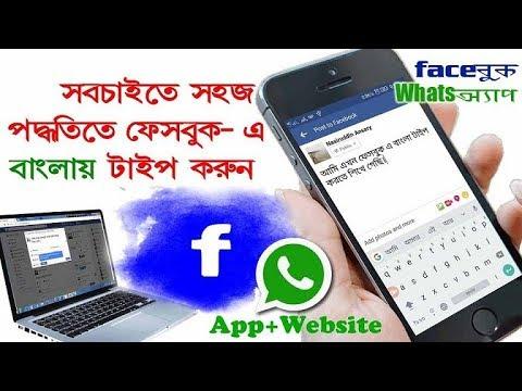 How to type in bengali in whatsapp/facebook   কিভাবে ফেসবুকে বাংলায় টাইপ করবেন।