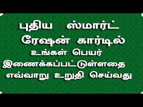 புதிய  ஸ்மார்ட்  ரேஷன் கார்டில் உங்கள் பெயர் இணைக்கப்பட்டுள்ளதை  எவ்வாறு உறுதி செய்வது | TNPDS.COM