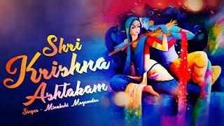 Shri Krishna Ashtakam | Krishnashtakam | Popular Krishna Bhajan | Hare Krishna Hare Krishna