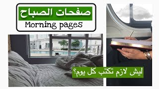 اللجوء الى الكتابة كعلاج   صفحات الصباح: لزيادة الابداع والتركيز   Morning Pages