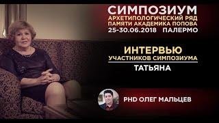 Татьяна о симпозиуме Олега Мальцева в Палермо (25-30.06.2018)