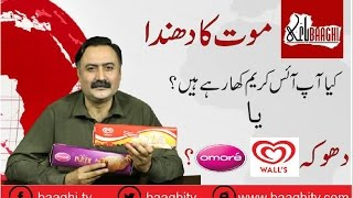 Omore & Walls IceCream Exposed By Mohsin Bhatti  baaghi tv