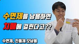 진통제와 수면제의 부작용은 무엇이 있을까요?? (진통제 수면제의 오남용 실태, 부작용, 오남용을 대응하는 방법은? )