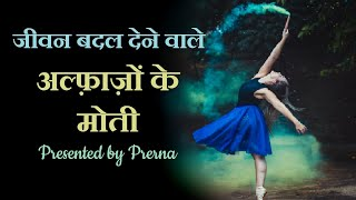 कुछ सच्ची बातें Part -23 || अल्फा़जो़ं के मोती ।। Beautiful and heart touching quotes in hindi ।।