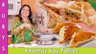 Keemay Kay Patties Savory Ground Meat Puff Pastry Recipe in Urdu Hindi - RKK