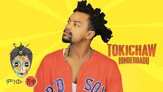 Ethiopian Music : Tokichaw (Hinberbadu)  - New Ethiopian Music 2021(Official Video)