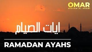 Fasting - Surah Al Baqarah ايات الصيام - عمر هشام العربي