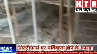 Khabar time news अजमेर शहर के सोमलपुर कांकरिया क्षेत्र में चल रहे पोल्ट्री फार्म बीमारियों को न्योता