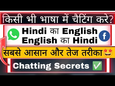 Kisi bhi chat ko translate kaise kare kisi bhi language me | Mobile camera ka kamal | Mr Singh