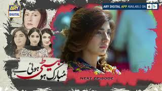 Mubarak Ho Beti Hui Hai Episode 23 ( Teaser ) - ARY Digital Drama