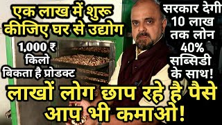 घर से शुरू कीजिए बेहतरीन उद्योग भारत सरकार देगी लोन।How to start a kaju business,success business
