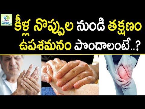 Best Foods For Arthritis - Mana Arogyam | Artharitis | Home Remedies