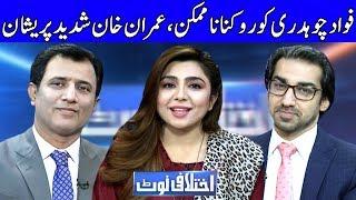 Ikhtilafi Note With Ume Rabab | 16 November 2018 | Dunya News