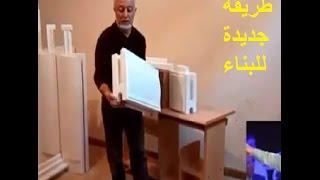 #x202b;مخترع جزائري  يبتكر طريقة جديدة للبناء....الحل المثالي الاقتصادي لأزمة السكن#x202c;lrm;