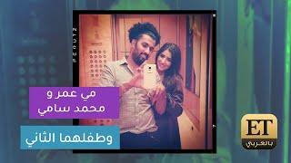 مي عمر ومحمد سامي ينتظران طفلهما الثاني