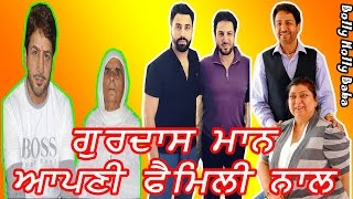 Gurdas Maan   with Family   Wife   Mother   Son   Gurikk Maan   Songs   Movies   Biography   Father