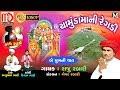 Chamundma Ni Regadi Be Mukhni Vaat Raju Rabari Ni Regadi Gujarati Regadi 2018 mp3