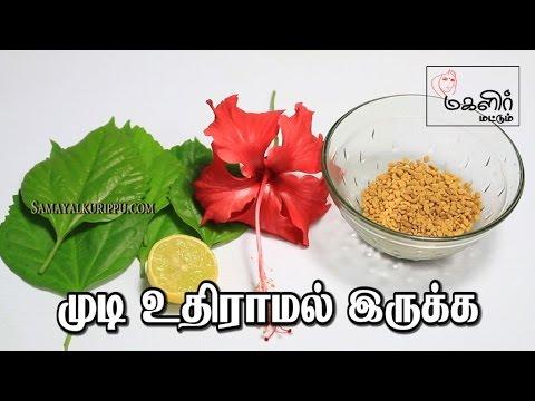 முடி உதிராமல் இருக்க | Hair fall control tips in Tamil | Beauty tips in Tamil