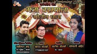 Gaja varmyala kholin ghala(Dhawala)song by Promo Sonali Bhoir/Bharat Shelke/Swapnil Kadu 9930438830