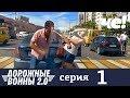 Download Дорожные войны   Сезон 7   Серия 1 MP3,3GP,MP4