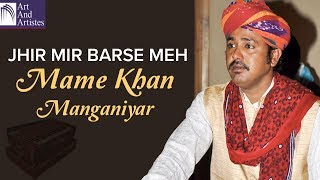 Rajasthani Folk Song | Mame Khan Manganiar | Jhir Mir Barase Meh | Idea Jalsa | Art and Artistes