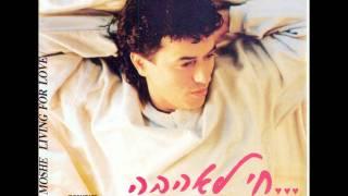 חיים משה - כמו לסערה (חי לאהבה, 1989) Haim Moshe