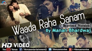 Waada Raha Sanam - Reprised Version | Bollywood Romantic Songs | Manan Bhardwaj | Hindi Songs 2017