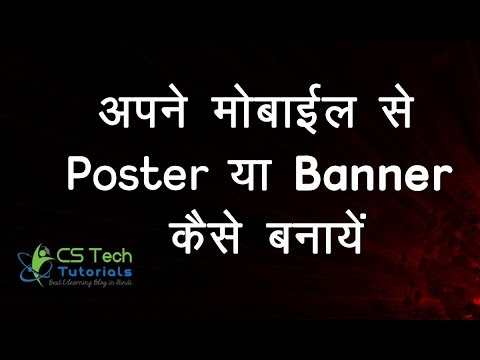 How to Make a Poster or Banner from a Mobile in Hindi - पोस्टर और बैनर कैसे बनाये